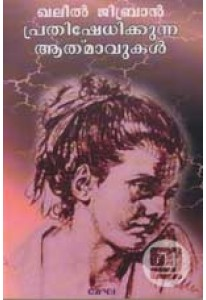 Prathishedhikkunna Aathmavukal  (Old Edition)