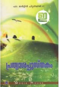 Prathyasa Pusthakam
