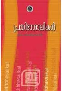 Prathibhasalikal