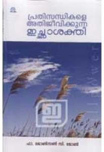 Prathisandhikale Athijeevikkunna Ichasakthi (Old Edition)