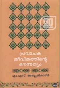 Pravachaka Jeevithathinte Ounnathyam