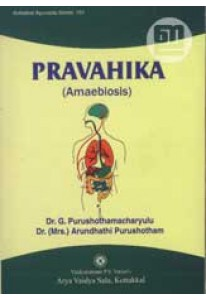Pravahika (Amoebiasis)