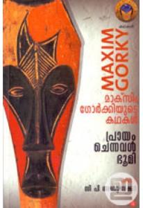 Praayam Chennaval Bhoomi: Maxim Gorkiyude Kathakal