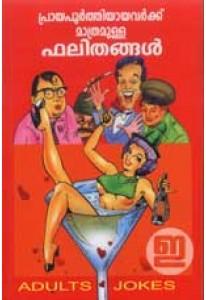 Praayapoorthi Aayavarkku Mathramulla Phalithangal