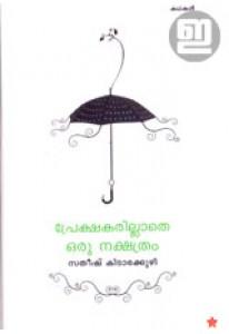 Prekshakarillathe Oru Nakshatram