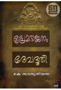 Premabhajanam  / Devadoothi