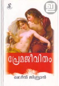 Premajeevitham