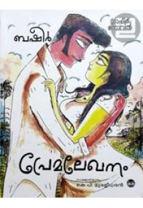 Premalekhanam (Graphic Novel)