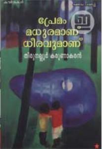 Premam Madhuramanu Dheeravumanu