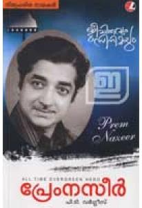 Prem Nazir: Jeevithavum Cinemayum