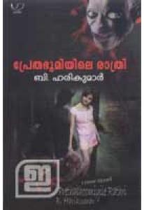 Prethabhoomiyile Rathri