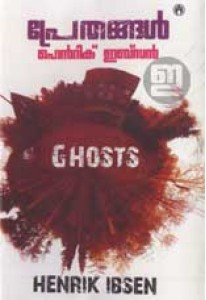 Prethangal (Ghosts) (Old Edition)