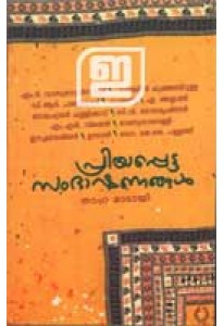 Priyappetta Sambhashanangal