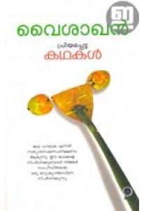Priyapetta Kathakal: Vaisakhan