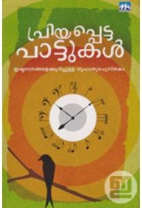 Priyappetta Paattukal