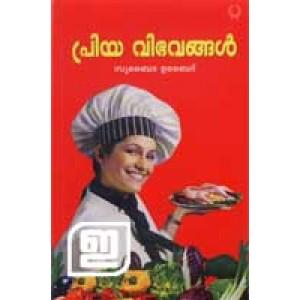 Priyavibhavangal