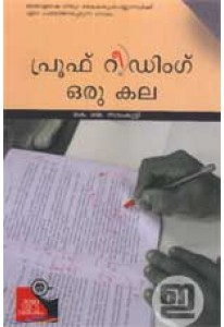 Proof Reading Oru Kala