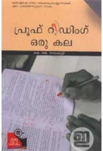 Proof Reading Oru Kala
