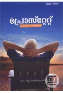 Prostate Rogangal, Prathividhikal