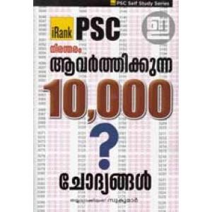 PSC Nirantharam Aavarthikkunna 10000 Chodyangal