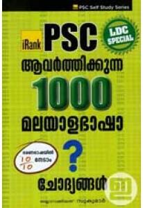 PSC Aavarthikkunna 1000 Malayalabhasha Chodyangal