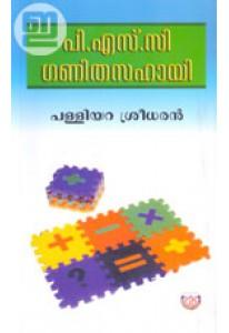 PSC Ganitha Sahayi (Old Edition)