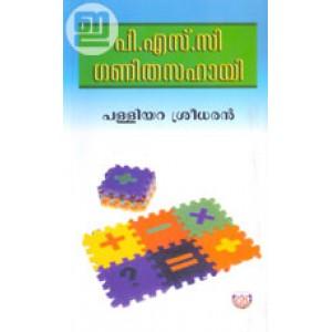 PSC Ganitha Sahayi