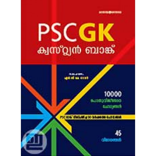 children's knowledge bank book