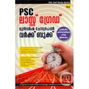 PSC Last Grade Munvarsha Chodyapaper Workbook