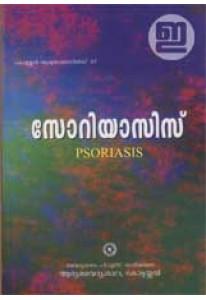 Psoriasis (Malayalam)