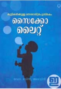 Psycho Light (Malayalam)