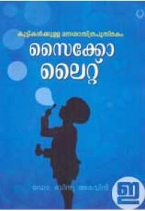 Psycho Light (Malayalam)