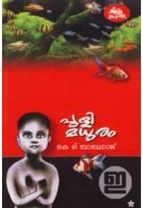 Pulimadhuram