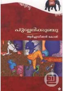 Pullelikunju (Chintha Edition)