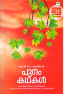 Punam Kathakal