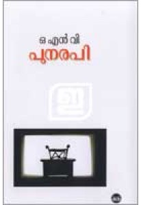 Punarapi (Old Edition)
