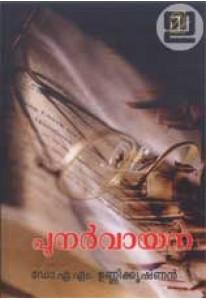 Punarvayana