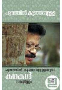 Punathil Kunjabdullayute Kathakal Sampoornam