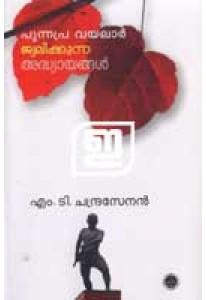 Punnapra Vayalar: Jwalikkunna Adhyayangal