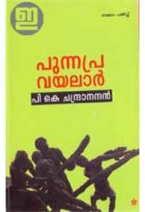 Punnapra Vayalar