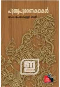 Punya Purana Kathakal
