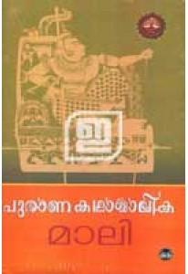 Puranakathamalika