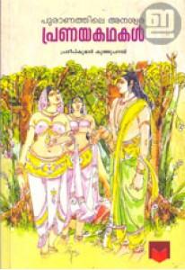 Puranathile Anaswara Pranaya Kathakal
