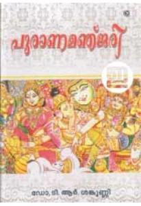 Purana Manjari