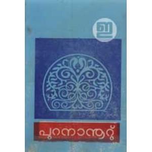 Purananooru (Old Edition)