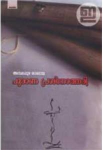 Purana Prasnothari (in 2 volumes)