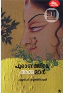 Puranathile Ammamar