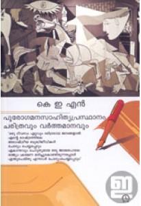 Purogama Sahithya Prasthanam: Charitravum Varthamanavum