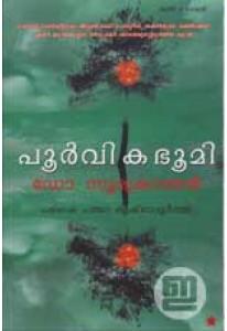 Poorvikabhoomi
