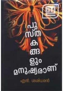 Pusthakangalum Manushyaranu